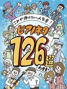 ピアノネタ126選