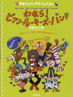 われら!ピアノ・ルーキーズ・バンド