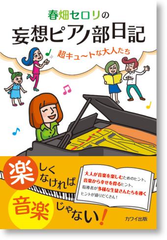 妄想ピアノ部日記