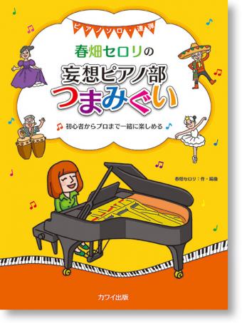 妄想ピアノ部つまみぐい