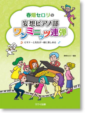 妄想ピアノ部ワンミニッツ連弾