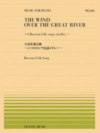 大河を渡る風