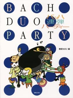 バッハ連弾パーティー