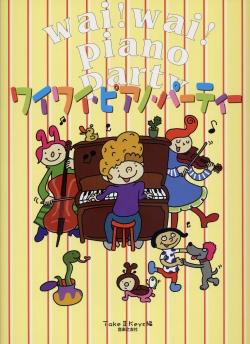 ワイワイ・ピアノ・パーティー