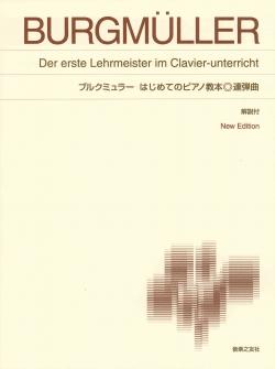 ブルクミュラー はじめてのピアノ教本 連弾曲