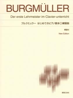 ブルクミュラー はじめてのピアノ教本 練習曲