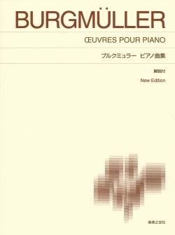 ブルクミュラー ピアノ曲集