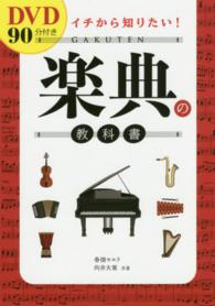 DVD付き書籍